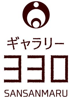 鳥取の展示会、レンタル貸しスペース ギャラリー330