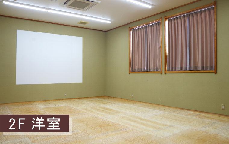 2F洋室(24畳)