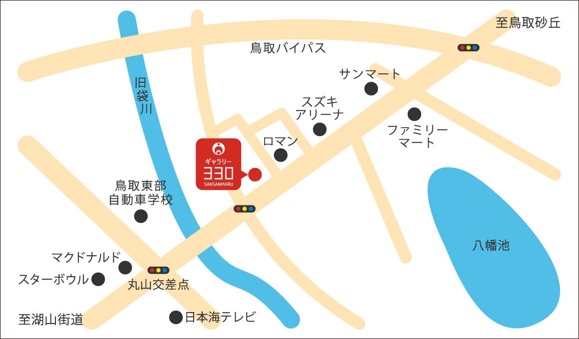 ギャラリー330 住所 鳥取県鳥取市丸山270-8